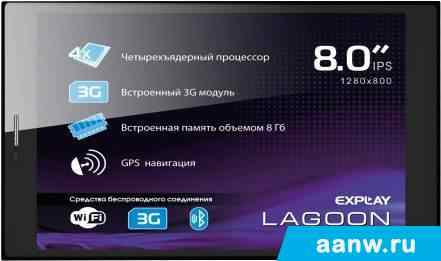 Explay Lagoon 8GB 3G