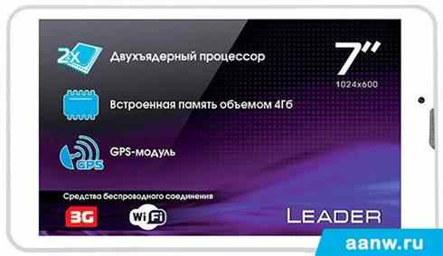 Android планшет Explay Leader 4GB 3G White